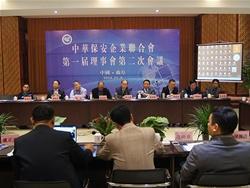 董事长参加中华企业联合会