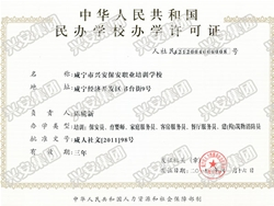 办学许可证(正本)