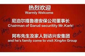 一带一路综合安保,尼泊尔嘎鲁德安保公司董事长阿布先生及家人到访vwin德赢ac米兰官方集团